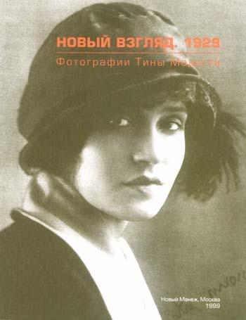 Biografías de Mujeres Socialistas. Tina_modotti